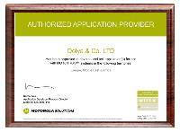 Authorized application provider